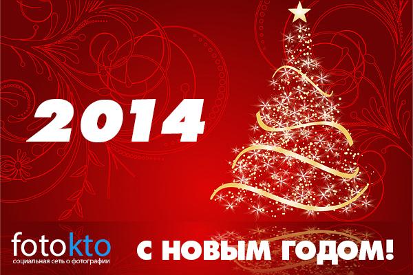 С Новым Годом! - №1