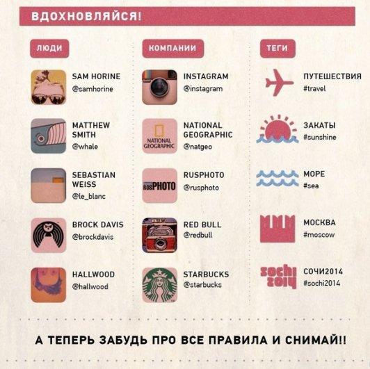 популярные фото в Инстаграме 6