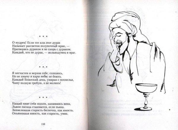 Омар Хайям 053