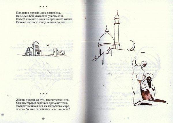 Омар Хайям 065
