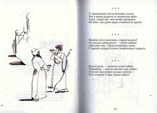 Омар Хайям 085
