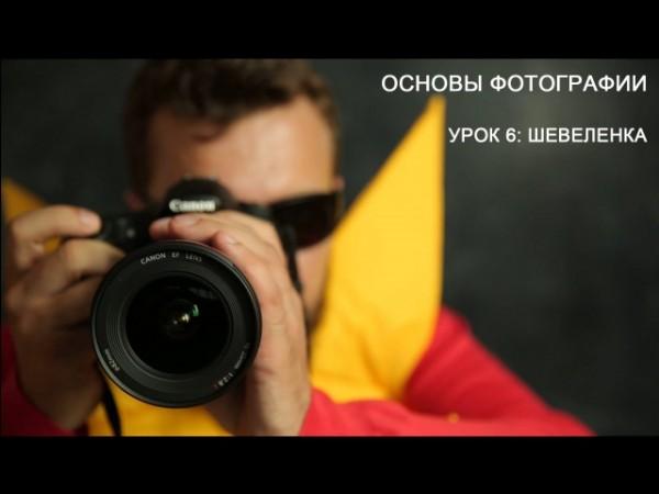 Фотография для начинающих. Урок 6: шевеленка