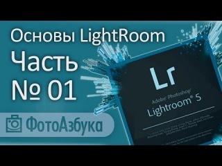 Уроки по LightRoom - Основы. Часть первая