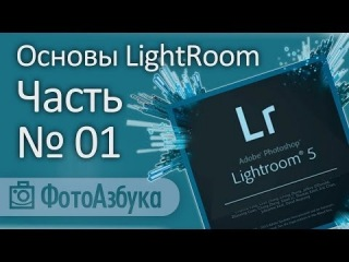 Уроки по LightRoom - Основы 01