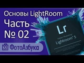 Уроки по LightRoom - Основы. Часть вторая. Обзор закладки Basic
