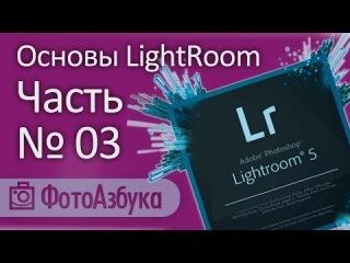 Уроки по LightRoom - Основы. Часть третья. Продолжение обзора модуля Develop