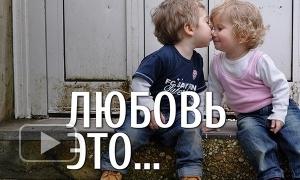 Любовь – это...