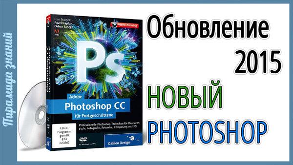 видео про Photoshop 2015