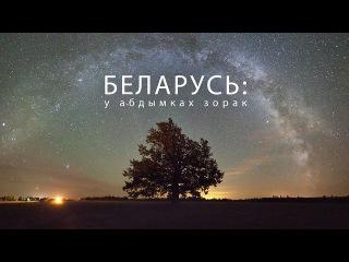 Таймлапс пейзажей Беларуси