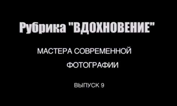 Эдуард Крафт. Мастера современной фотографии. Выпуск 9