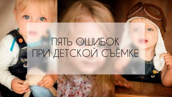 5 популярных ошибок детского фотографа