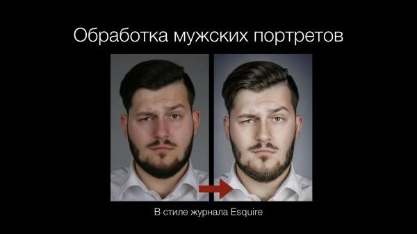Обработка мужских портретов под Esquire