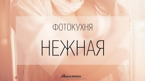 Бэкстейдж тематический фотосъемки - Нежная