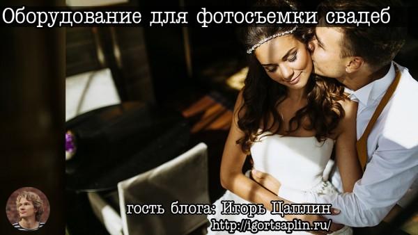 Оборудование свадебного фотографа (by Игорь Цаплин)