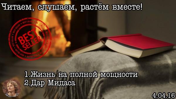 Читаем: Жизнь на полной мощности, Дар Мидаса