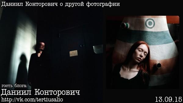 Даниил Конторович о другой фотографии