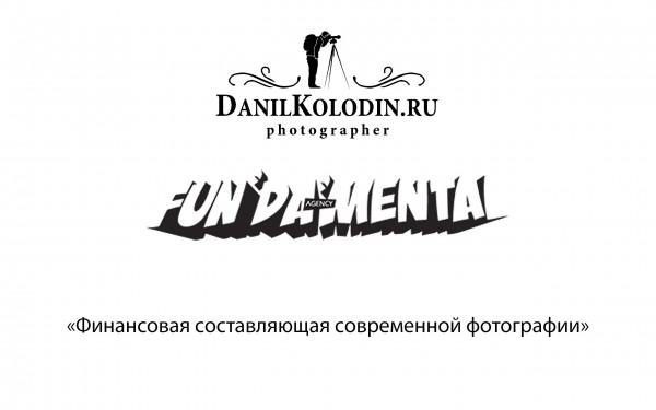 """Мастер-класс Даниила Колодина """"Финансовая составляющая современной фотографии"""""""