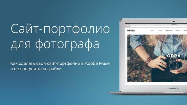 Сайт-Портфолио для фотографа на Adobe Muse