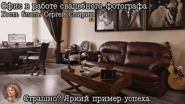 Офис свадебного фотографа, нужен ли? Сергей Спирин