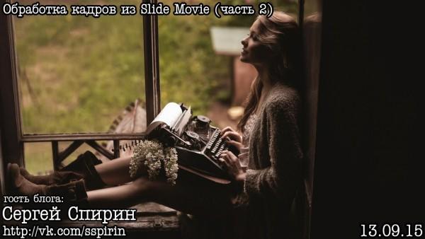 Обработка и тонирование кадров из Slide Movie (by C.Спирин)