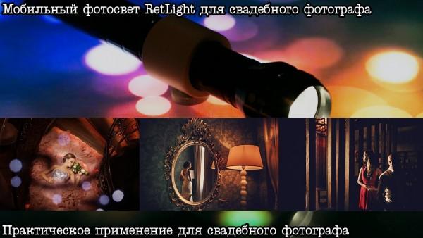 Мобильный фотосвет RetLight для фотографа