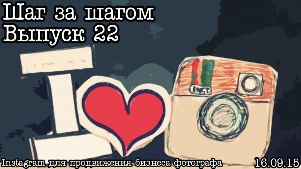 Instagram для фотографа