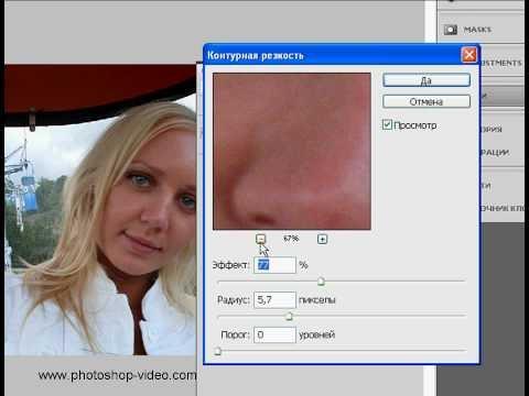 Как сделать чёткой фотографию в фотошопе