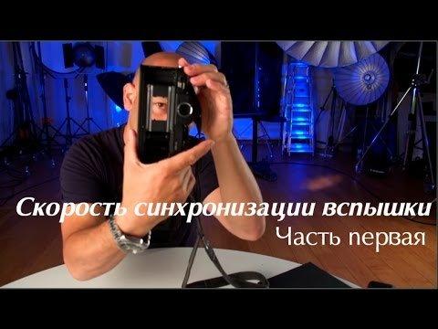 социальных сетях: как настроить синхронизатор со вспышкой Comazo Немецкая