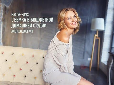 Съемка в бюджетной домашней фотостудии. Алексей Довгуля