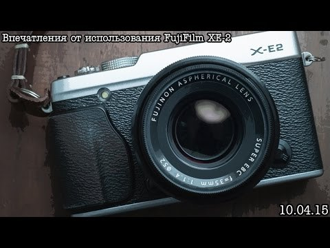 Впечатления от использования фотоаппарата Fujifilm XE-2