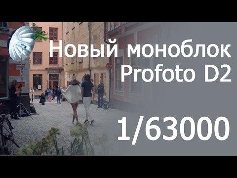 Новый моноблок Profoto D2 – 1/63000 секунды