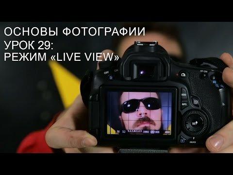 """Режим """"live view"""""""