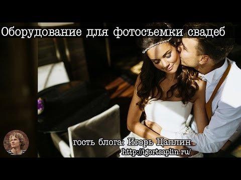 Оборудование свадебного фотографа