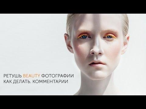 Beauty ретушь