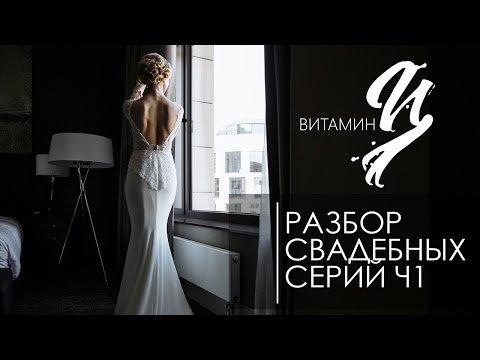 Разбор свадебных серий