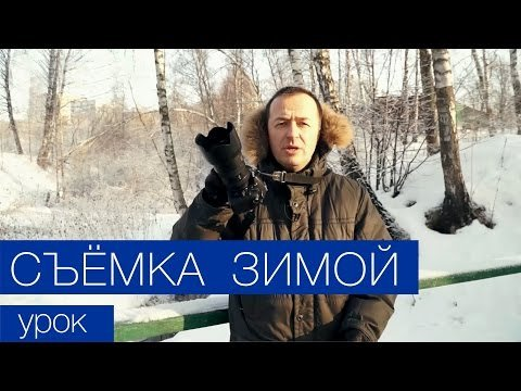 Съемка зимой