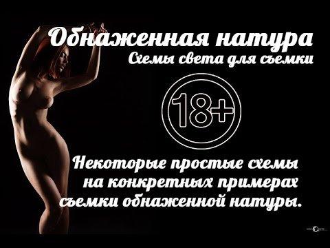 """Схемы для съемки """"НЮ"""""""