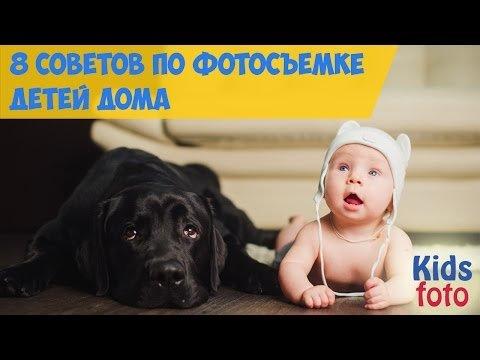 Как фотографировать детей дома.