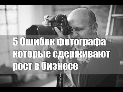 Ошибки фотографа сдерживающие рост в бизнесе