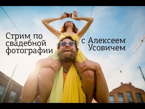 Стрим по свадебной фотографии с Алексеем Усовичем