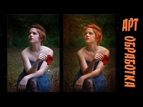 Художественная обработка фотографий