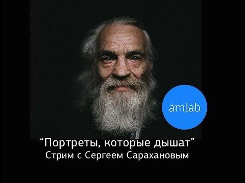 Портреты, которые дышат.