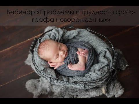Проблемы и трудности фотографа новорожденных.