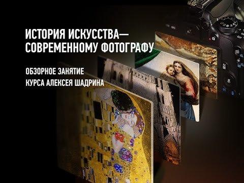 История искусства для фотографа