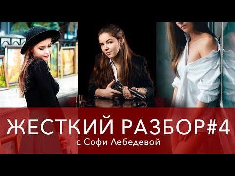 Разбор фотографий с Софи Лебедевой