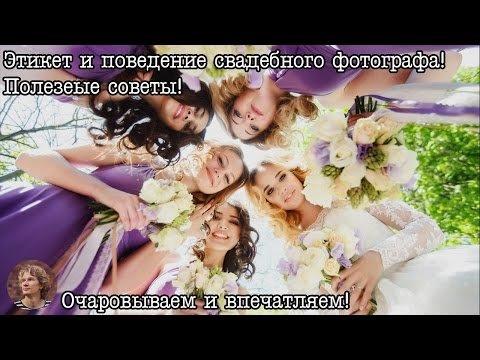 Поведение и этикет свадебного фотографа