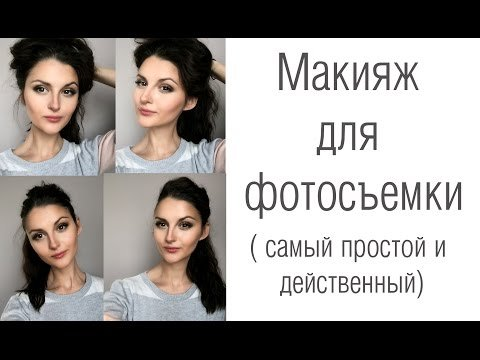 Макияж для фотосъемки