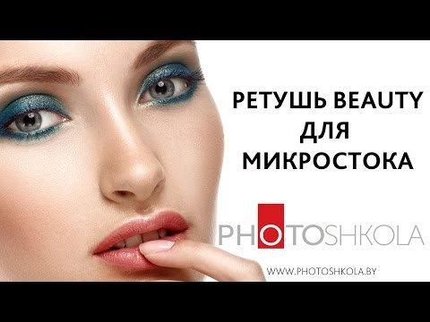 Beauty retouching