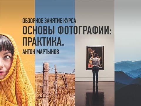 Основы фотографии: практика