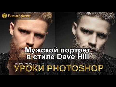 Мужской портрет в стиле Dave Hill